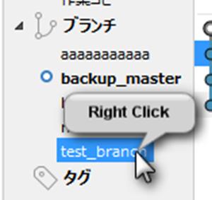 ブランチアイテム上で右クリック