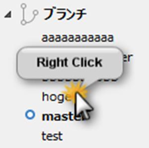 マージ対象を右クリック