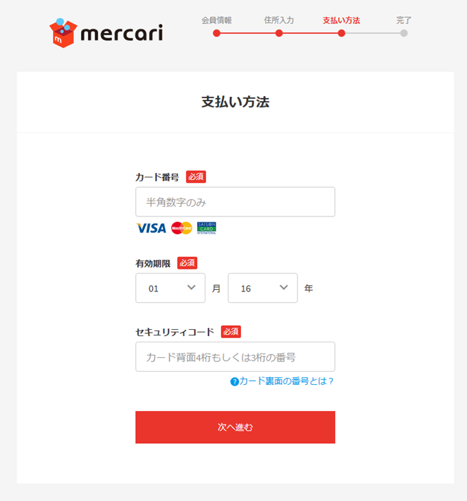 支払い方法 - メルカリ スマホでかんたん フリマアプリ