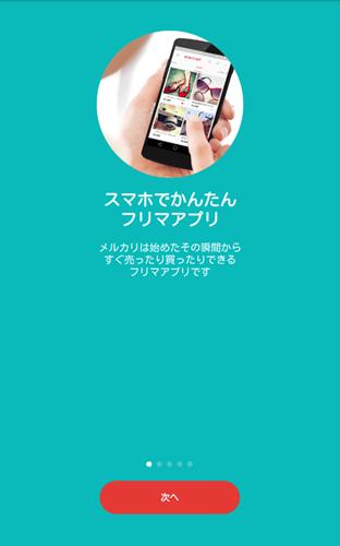 スマホで簡単フリマアプリ