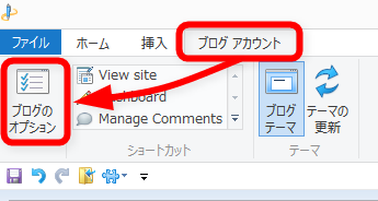ブログのアカウントボタンをクリック