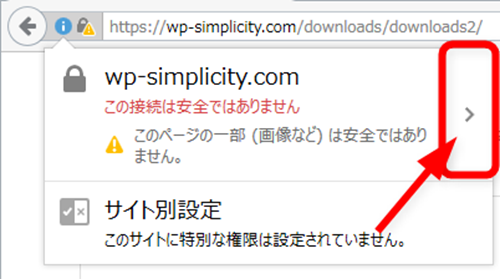 安全でない接続ダイアログの矢印をクリック