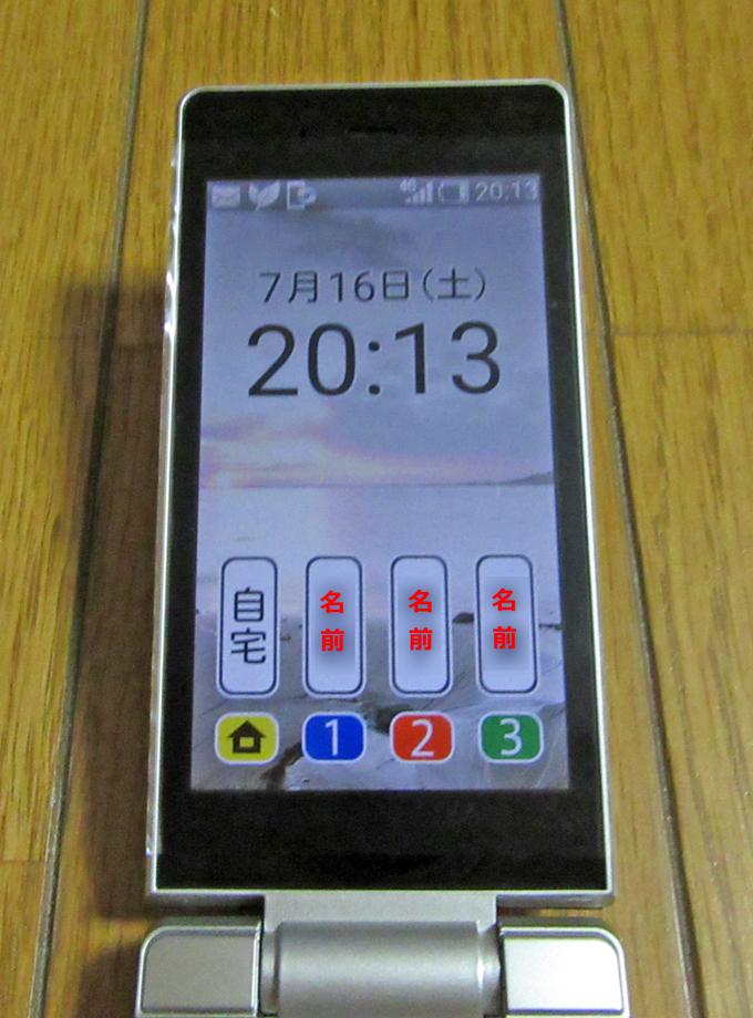 かんたん携帯9で楽ともボタン