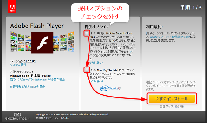 Adobe Flash Player ダウンロード1