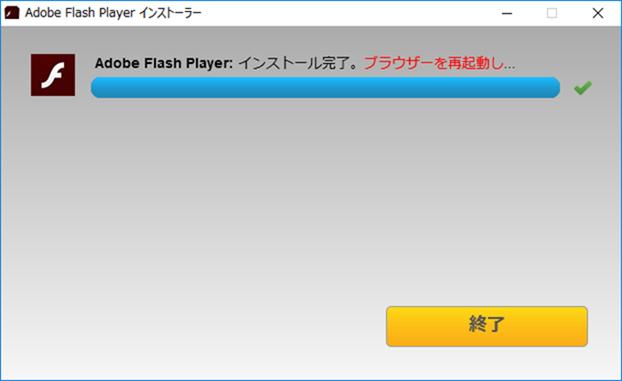 Adobe Flash Playerのインストール後はブラウザの再起動