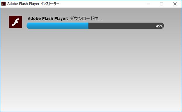 Adobe Flash Playerのインストール中