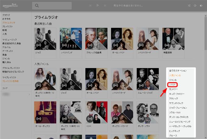 Amazon ミュージックライブラリのプライムラジオからJポップを選択する