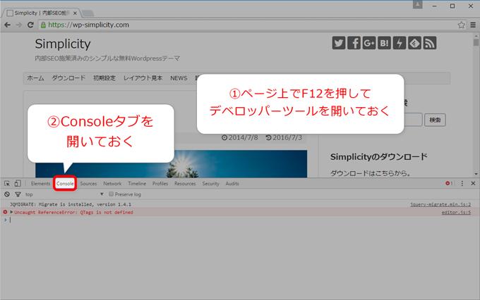 Chromeで、F12を押してデベロッパーツールを開いておく