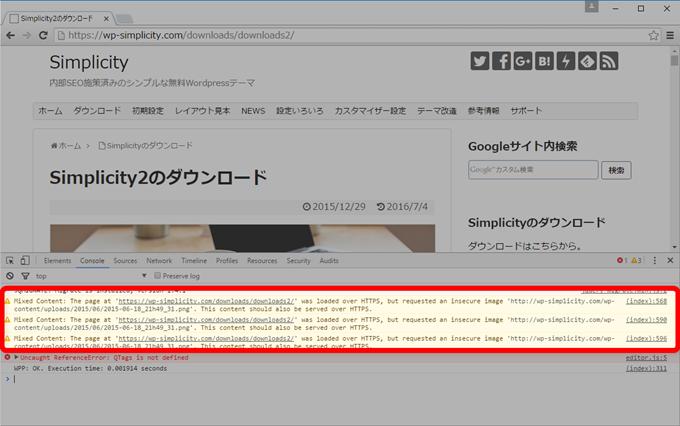 デベロッパーツールのConsoleにエラーリストが表示される
