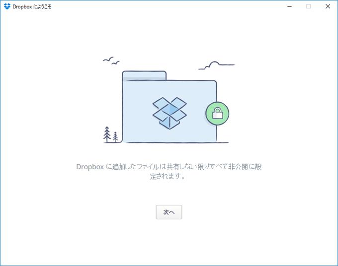 Dropboxスタートガイド3