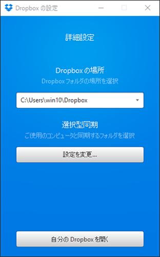 Dropboxの場所の設定