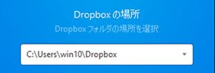 Dropboxの場所