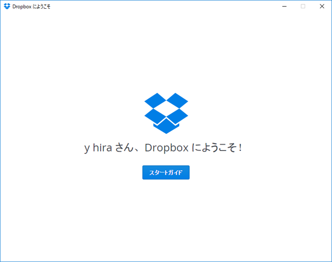 Dropboxへようこそ