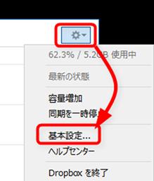 Dropboxの基本設定を開く