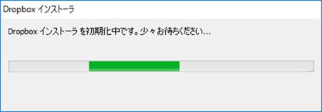 Dropboxの初期化