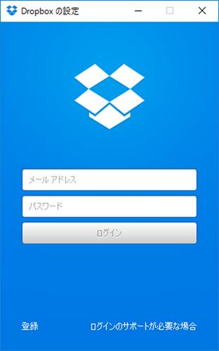 Dropboxへのログインダイアログ