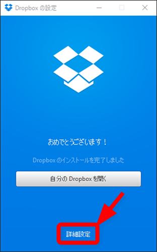 詳細設定からDropboxの初期設定