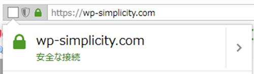 Firefox 安全な接続