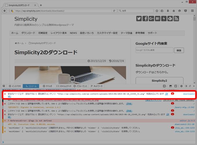Firefoxで安全でないページを開いたとき