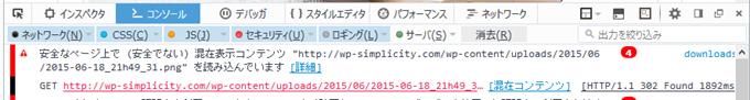 Firefoxで混在コンテンツのエラーメッセージの拡大