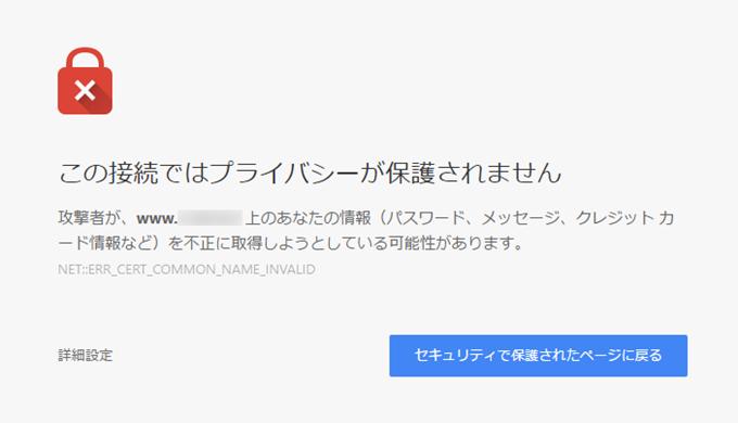 Google ChromeのSSLエラー画面