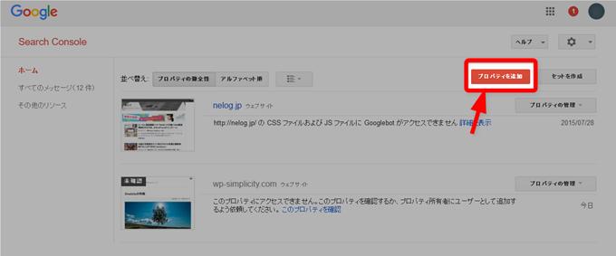 Google Search Consoleのトップページからプロパティーを追加をクリック