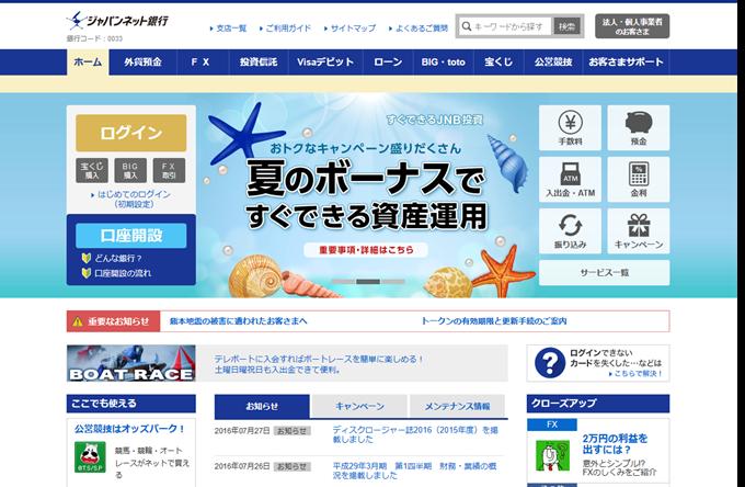 ジャパンネット銀行-Japan Net Bank