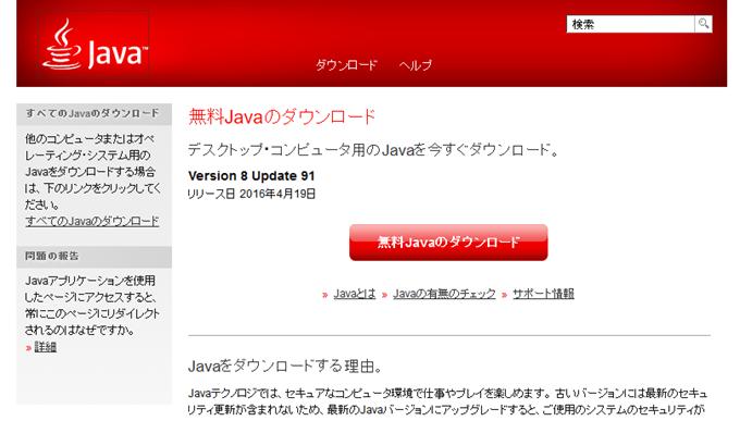 無料Javaソフトウェアをダウンロード
