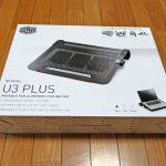 静かなノートパソコンクーラーなら「Cooler Master NOTEPAL U3 PLUS」がベストだったので再購入