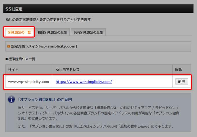 SSL用のアドレスが表示されている