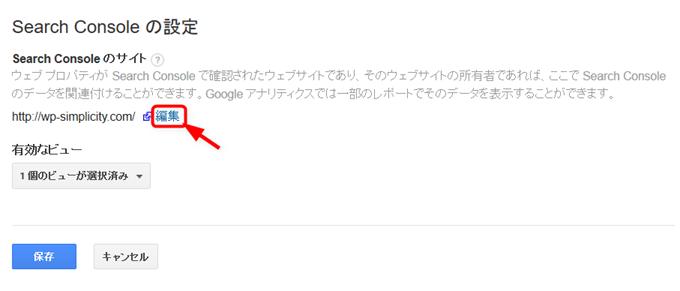 Search Console の設定
