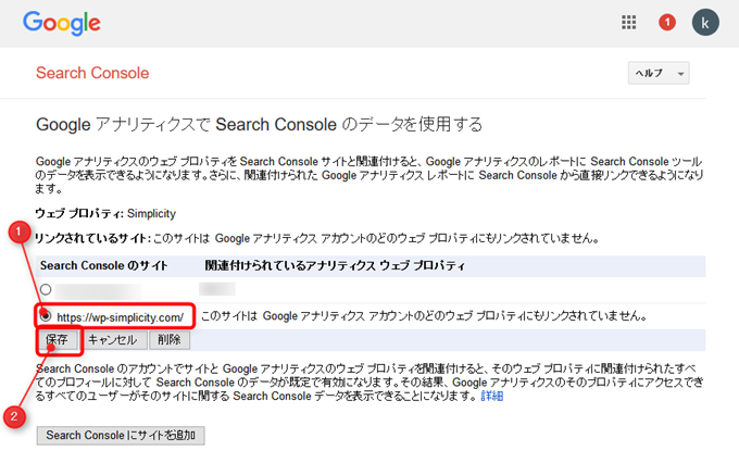 Search Consoleとの関連付け