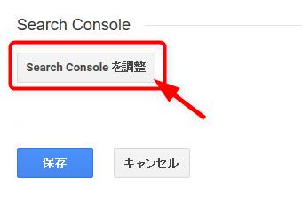Search Consoleを調整ボタンをクリック