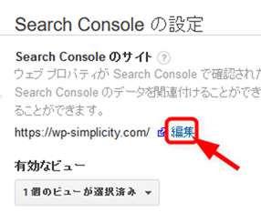Search Consoleのサイトを編集リンクをクリックして確認