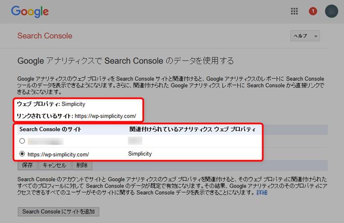Search Consoleのサイトの関連付けを再確認する