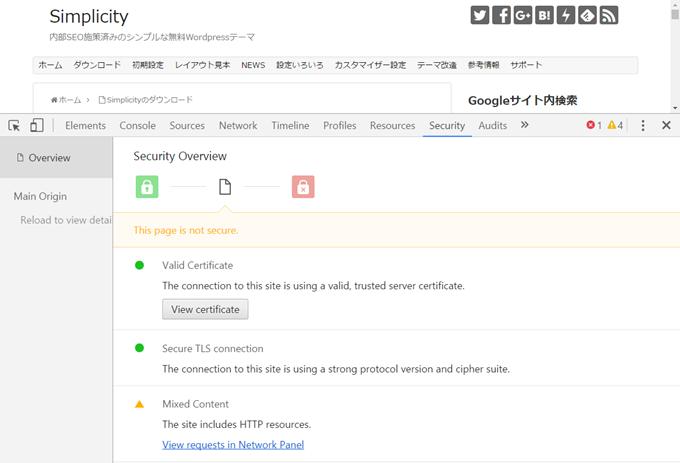 デベロッパーツールのSecurity Overview画面