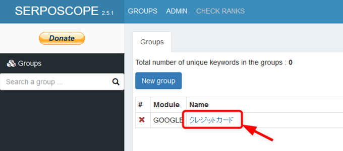 WEBサイトを登録するグループを選択