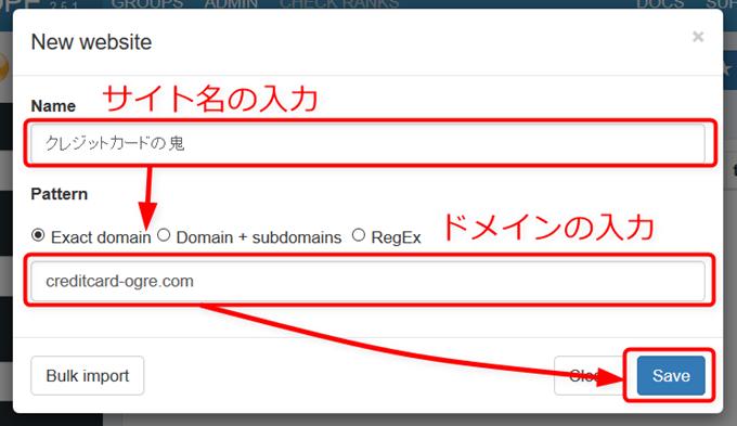 WEBサイトの登録ダイアログ