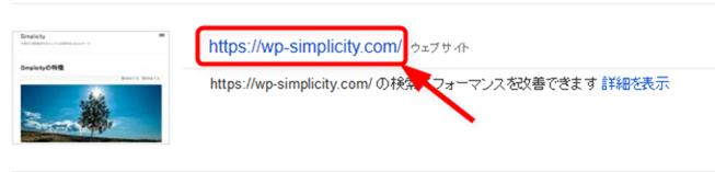登録されたWEBサイトをクリック