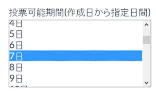 Websurveyで投票期間の入力