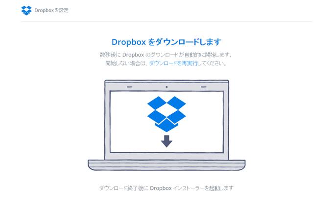Windows 版 Dropbox をダウンロード