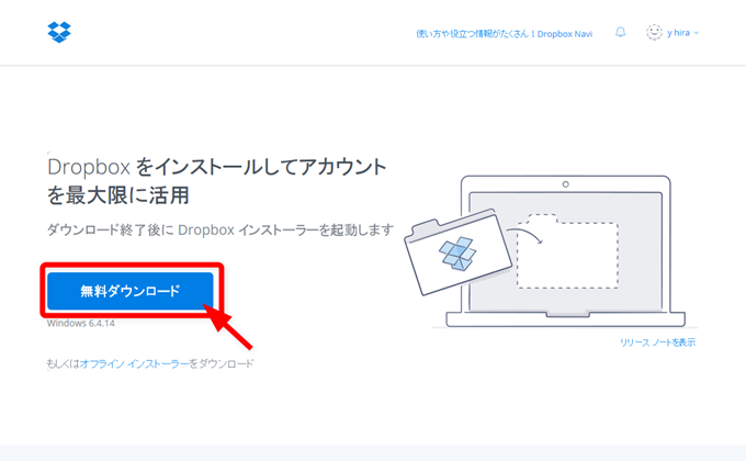 Windows PC に Dropbox をインストール