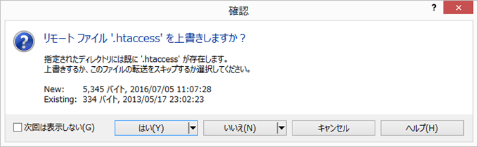 .htaccessファイルを上書きアップロード