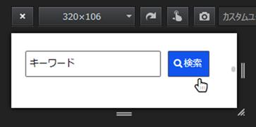 幅の狭いモバイル端末で検索ボックススタイルを表示