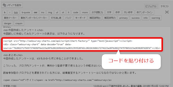 ブログ記事に表示用コードを貼り付ける