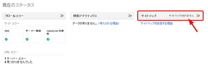 「サイトマップがありません」と書かれた部分をクリック