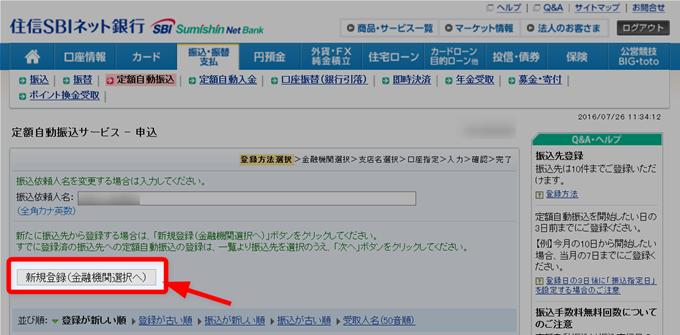 新規登録(金融機関選択へ)