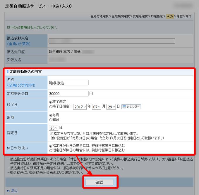 定額自動振込サービス - 申込(入力)