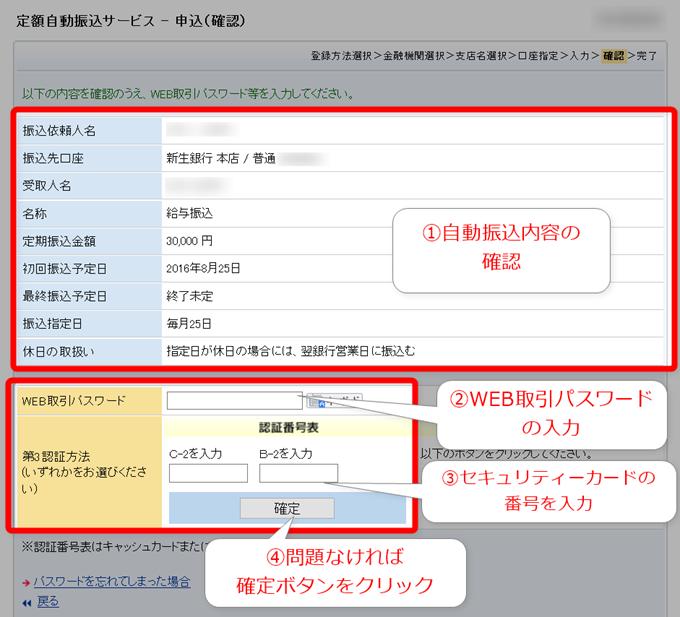 定額自動振込サービス - 申込(確認)