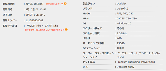 スペック情報も日本語表示